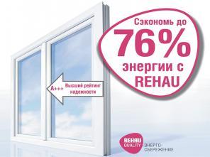 Металлопластиковые окна, двери, виттражи Rehau (Германия) не дорого