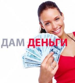 Деньги из личных средств без залога