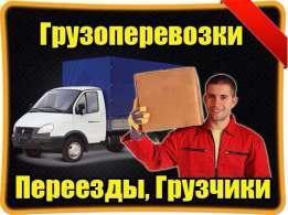 Грузоперевозки-Услуги Грузчиков