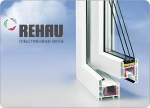 Немецкие окна Rehau (Германия) сезонная распродажа