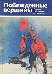Книги об альпинизме, мемуары альпинистов, альбомы горных районов.