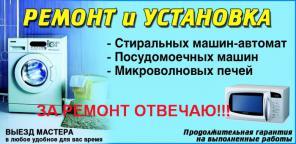 Ремонт стиральных машин автоматических и полуавтоматических на дому