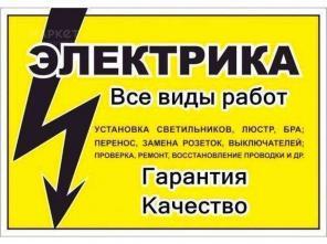 Электрик в Шымкенте круглосуточный аварийный выезд Мурат