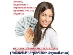 100% гарантированные кредиты предоставляются только по ставке 2% годов