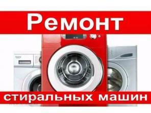 Ремонт стиральных машин автомат в Шымкенте