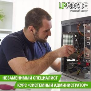 """Курсы """"Системный администратор"""""""