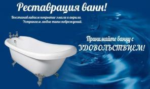 """Реставрация ванн жидким акрилом """"Люкс"""""""