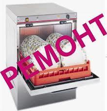 Ремонт посудомоечных машин и сушильных барабанов LG, Samsung, HOTPOINT