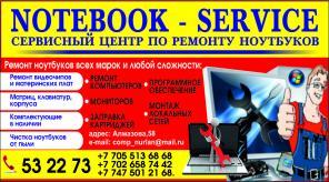 Ремонт ноутбуков и компьютеров в Уральске