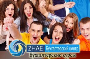 Выучиться на бухгалтера в Алматы!