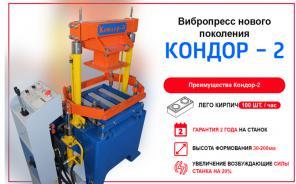"""Оборудование для производства кирпича """"лего"""""""