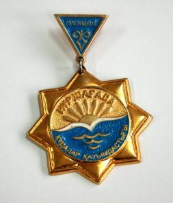 Значки медали награды
