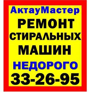 Ремонт стиральных машин в Актау. СРОЧНО и НЕДОРОГО. Запчасти. Олег.
