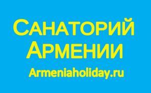 Санатории Армении с лечением