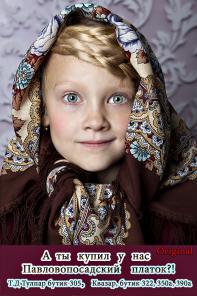 Лучший подарок - Павловопосадский платок!