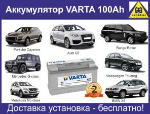 Аккумулятор Varta для BMW X5 с доставкой и установкой