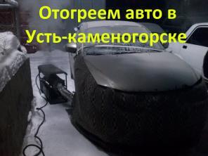 Отогрев автомобиля в Усть-каменогорске