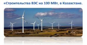 Ищу инвестицию, для строительства ВЭС- Ветра электростанции 100 МВт/ч