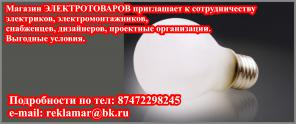 Магазин Электротоваров приглашает к сотрудничеству