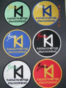 Машинная вышивка логотипов нашивок