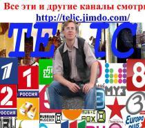 БЕСПЛАТНОЕ ОНЛАЙН ТВ В ИНТЕРНЕТЕ