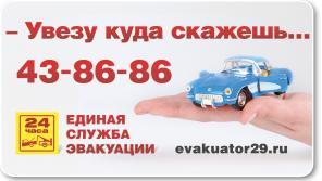 Эвакуатор в Архангельске