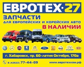 Запчасти европейских и корейских автомобилей в наличии Хабаровск