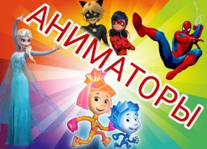 Клоуны, Аниматоры на Дни Рождения для Малышей и Школьников. 1000 в час
