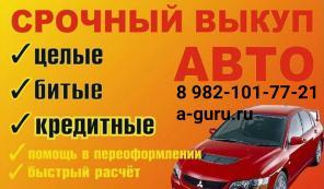 Выкуп авто в любом состоянии по Челябинской, Свердловской, Курганской