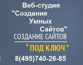 Услуги разработки и создания сайтов под ключ в Москве и по России