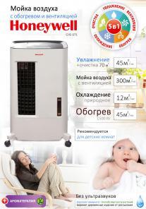 Увлажнитель воздуха для поддержания иммунитета