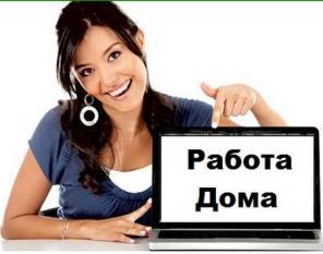 Официальная работа в интернет. Соцпакет. 500 рублей за регистрацию.
