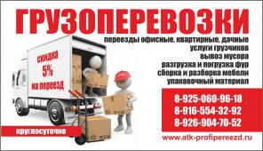 Вывоз мусора 8 куб контейнер грузчики русские эконом 24час