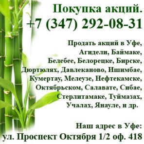 Продать акции в Уфе, Нефтекамске, Октябрьском, Салавате, Агидели.