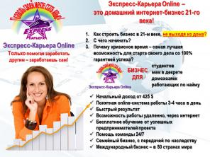 Менеджер-консультант онлайн
