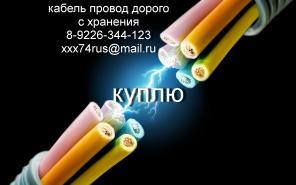 Оптом закупаем кабель! С хранения по всей России