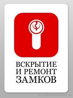 Служба аварийного вскрытия автомобилей, квартир, гаражей, сейфов и.т.д