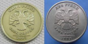 КУПЛЮ МОНЕТЫ 2003Г ( 1руб, 2руб, 5руб )