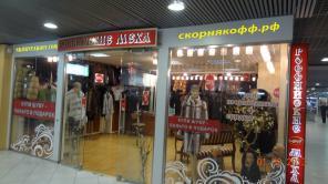 Скорнякофф.рф домен