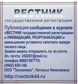 Публикация сообщения о ликвидации, реорганизации юр.лица