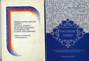 Самоучитель по русскому языку