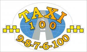 Заказать такси в поселке имени Свердлова