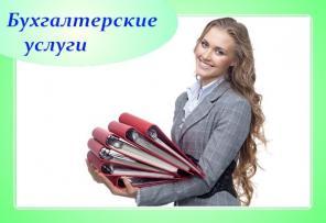 Бухгалтерские услуги в г. Ачинске!