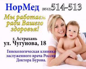 Квалифицированная помощь в гинекологии