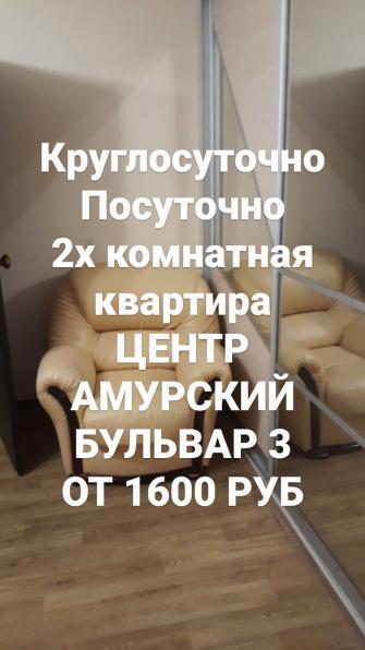 Сдам посуточно двухкомнатную квартиру в самом центре Хабаровска