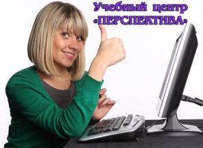 """Краткосрочные курсы """"Оператор ЭВМ"""""""