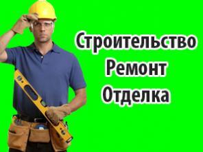 Ремонт Строительство Отделка дизайн интерьеров в Орске, Новотроицке.