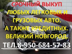 Скупка выкуп Срочный Выкуп покупка автомобилей в Великом Новгороде