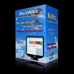 Рассылка электронных писем, с MailWizz Email Marketing Application.