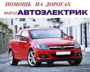 Автоэлектрик на выезд 24 часа по Барнаулу и Алтайскому краю